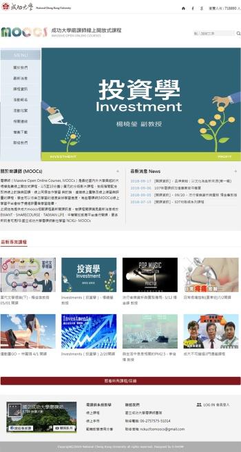 國立成功大學磨課師線上課程 學校課程網站設計