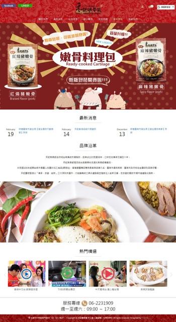 禾記嫩骨飯 RWD響應式網站設計