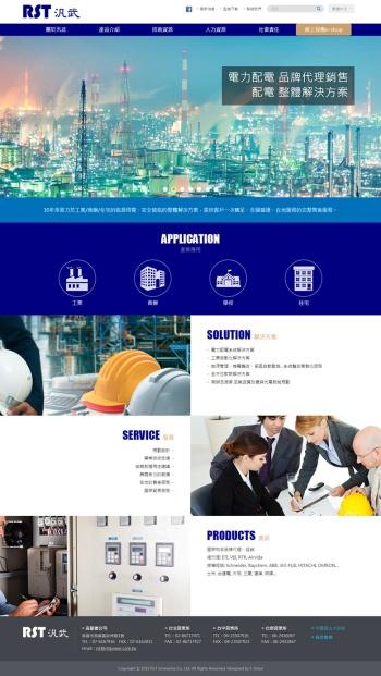 汎武事業股份有限公司 響應式RWD公司網站設計