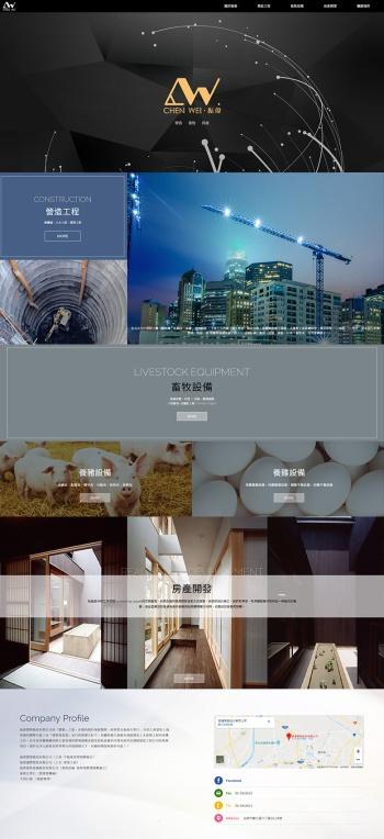 振偉開發股份有限公司 響應式RWD網站設計
