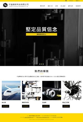 仟鎰精密科技有限公司 響應式RWD網站設計