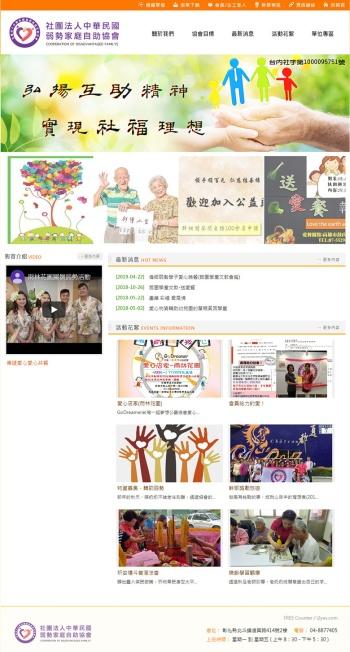 社團法人中華民國弱勢家庭互助協會 社團法人網站設計