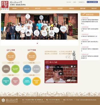國立成功大學文學院踏溯學程 學校課程RWD網站設計