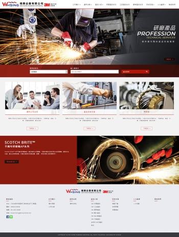 煒興企業有限公司-3M研磨工業代理 RWD響應式網頁設計