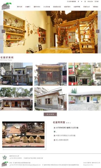 好舊。好-臺南市歷史街區振興補助計畫 政府響應式網站設計