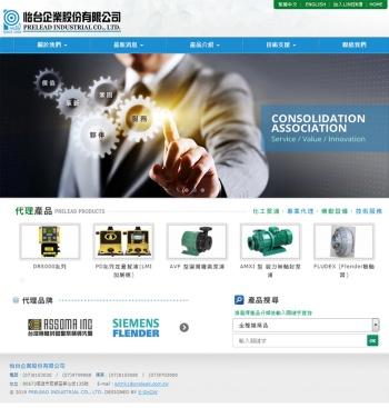 怡台企業股份有限公司 企業網站設計