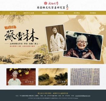 蘇雪林文化資產研究室 學校研究室網站設計專案
