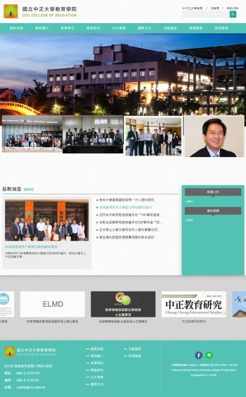 國立中正大學教育學院 大學院所RWD響應式網站規劃設計