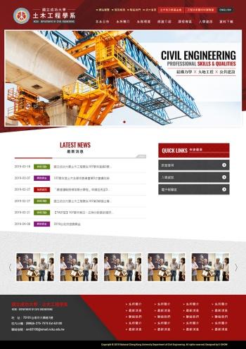 國立成功大學土木工程學系 學校系所網站規劃專案,教室預約系統開發