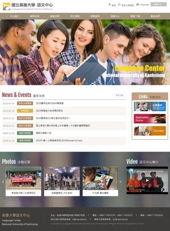 國立高雄大學語文中心 大學中心RWD響應式網站設計