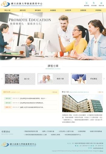 國立高雄大學推廣教育中心 大學中心RWD響應式網站客製化設計