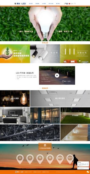 展晟照明股份有限公司 品牌響應式RWD網站設計