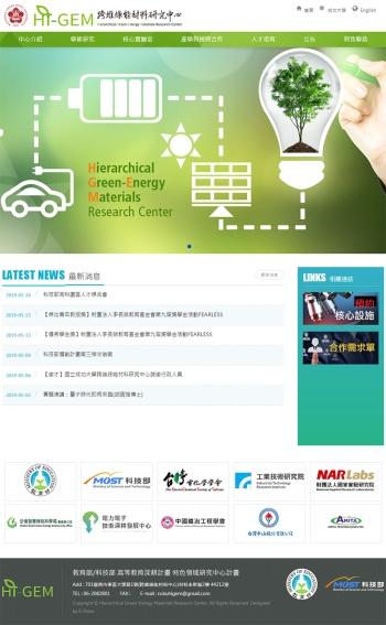 國立成功大學跨維綠能材料研究中心 學校單位RWD網站設計