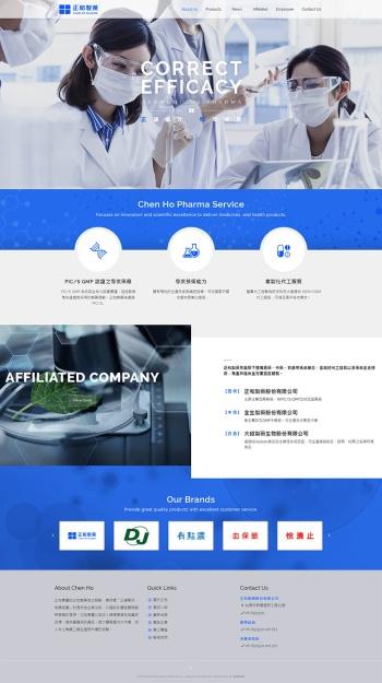 正和製藥股份有限公司 響應式RWD網頁設計