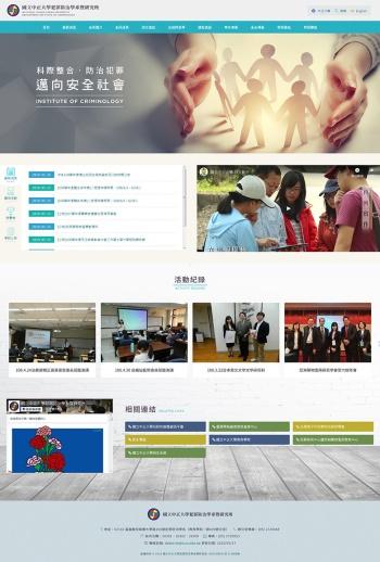 國立中正大學犯罪防治學系 學校學系響應式網站設計規劃
