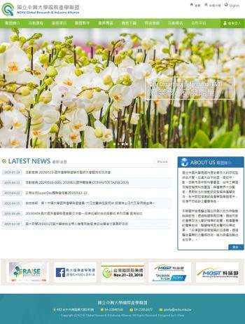 國立中興大學國際產學聯盟 產學中心網站專案設計規劃