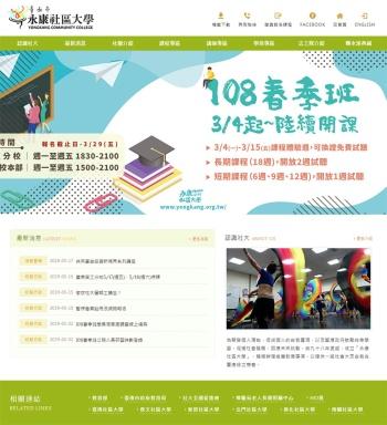 臺南市永康社區大學 學校響應式網站設計規劃