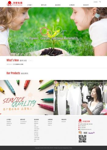 清豐集團 響應式RWD公司網站設計