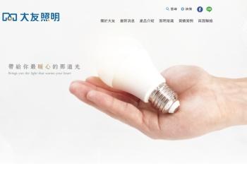 大友國際光電股份有限公司 響應式RWD網站設計