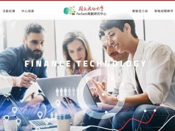 國立成功大學-FinTech商創研究中心 大學系所RWD響應式網站設計