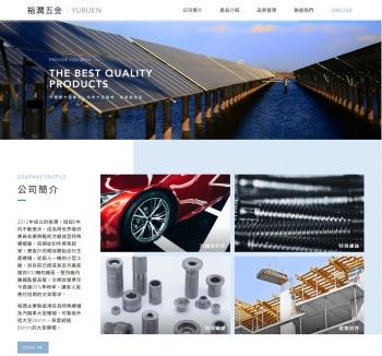 裕潤五金有限公司 RWD響應式企業網站設計