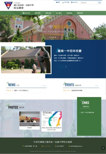臺南第一高級中學校友總會 學校學院網站設計