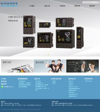 川得科技股份有限公司 企業網站設計
