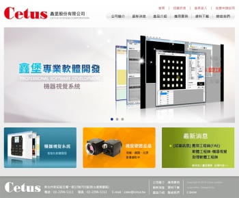 鑫堡股份有限公司 企業網站設計