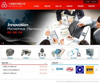 三新股份有限公司 企業網站設計