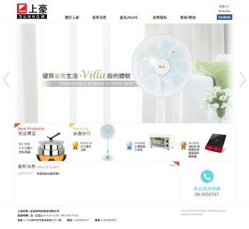 金宏新科技股份有限公司 上豪品牌網站設計