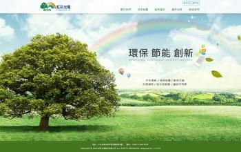 虹彩光電股份有限公司 企業網站設計