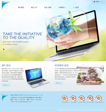嘉威光電股份有限公司 企業網站設計