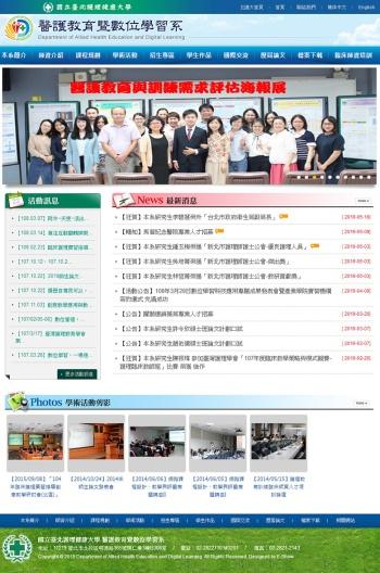 臺北護理健康大學 學校學系網站設計