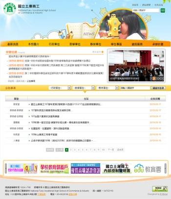 國立土庫商工 職業學校網站設計