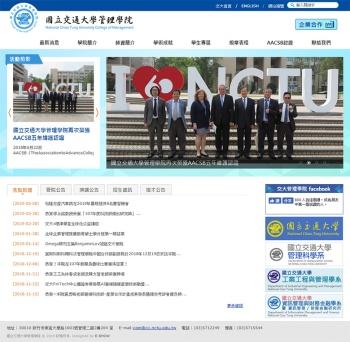 交通大學管理學院 學校學院網站設計