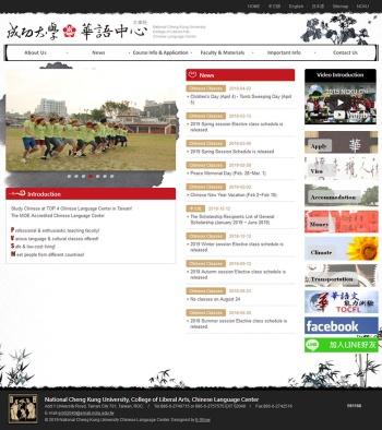 成功大學華語中心 學校單位網站設計