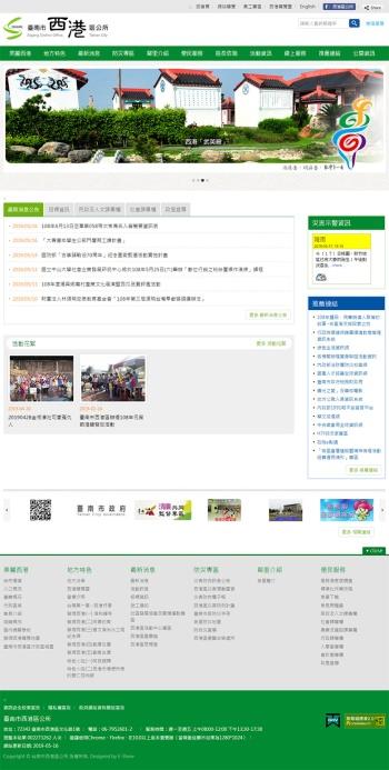 臺南市西港區公所 政府機關無障礙2.0網站設計