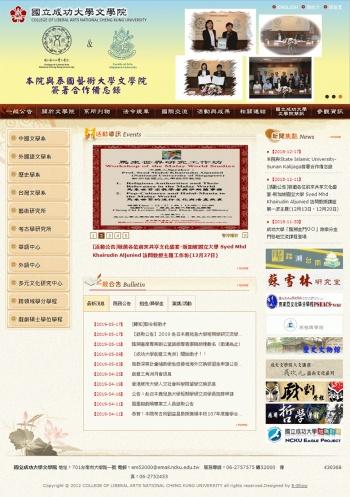 成功大學文學院 學校學院網站設計