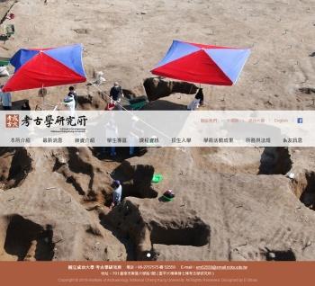 成功大學考古研究所 學校系所網站設計